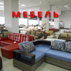 Магазины мебели Емцы